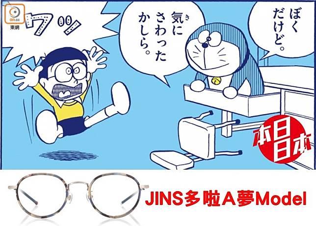 為慶祝《多啦A夢》50周年,品牌JINS將於2020年1月1日推出聯乘眼鏡「JINS多啦A夢Model」(互聯網)