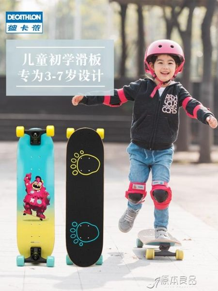 兒童滑板專業板男孩女孩雙翹滑板車四輪初學者 原本良品