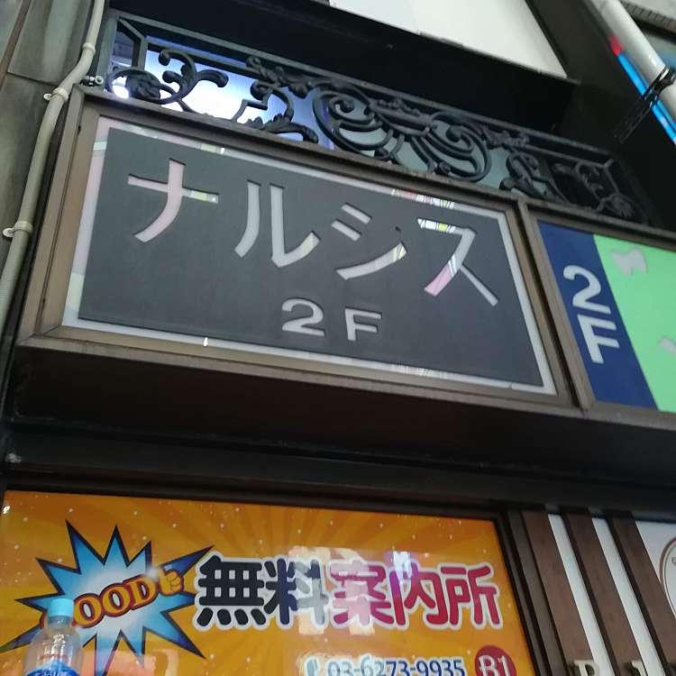 実際訪問したユーザーが直接撮影して投稿した歌舞伎町喫茶店ナルシスの写真