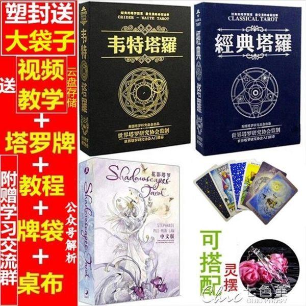 塔羅牌經典塔羅牌占卜全套花影韋特塔羅牌含教程送牌袋桌布