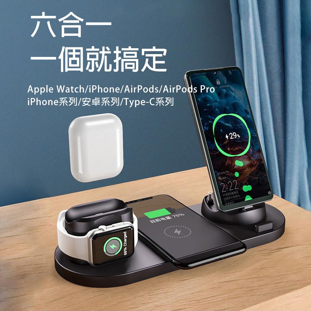 六合一一個就搞定 apple watch/iphone/airpods/airpods pro iphone系列/安卓系列/type-c系列 匹配多種產品方便快捷互不影響 九大防護智能不傷機 無線充電