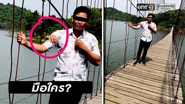 สุดหลอน! นทท.ถ่ายภาพบนสะพานแขวนแก่งกระจาน ติดมือปริศนา