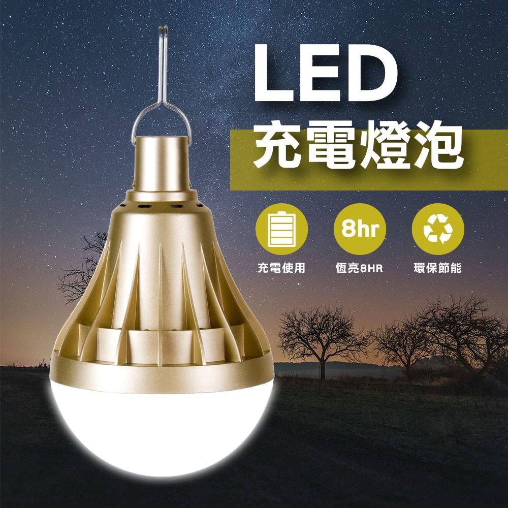 USB充電節能環保LED照明燈泡