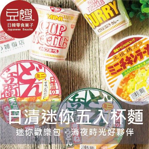 【豆嫂】日本泡麵 日清 迷你五入杯麵 享食組