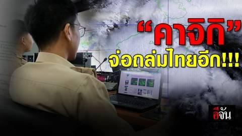 """อุตุฯ เตือน! พรุ่งนี้พายุ """"คาจิกิ"""" จ่อถล่มไทยอีกลูก"""
