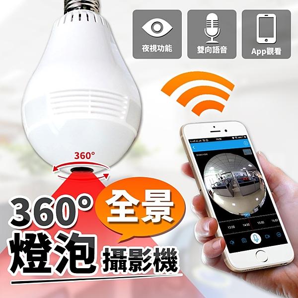 ♛燈泡造型全景攝影機n▸外觀好看不易察覺♥n▸居家安全實時監控♥