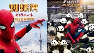 竟為中國特製海報?蜘蛛人「遊長城、環繞熊貓」9 款海報曝光 網友酸:太想討好大陸市場?