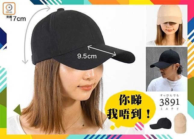 「遮樣」帽3891的日文發音近似「見不到」,意思即戴上帽子後唔會畀人見到樣,唔想化妝出街就啱晒。(互聯網)