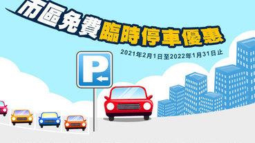 指定停車場停車 享免費臨時停車