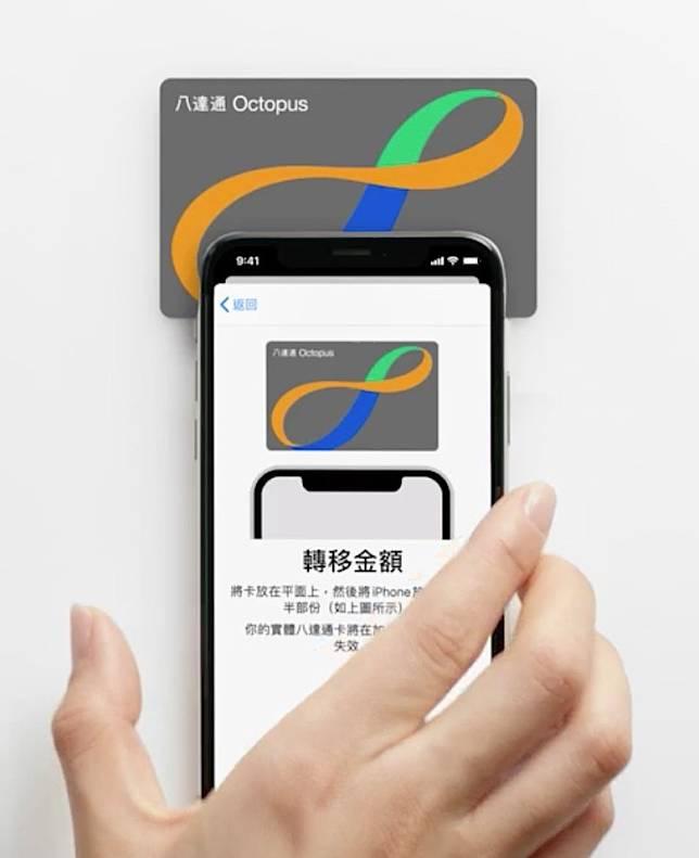 最後把iPhone放於八達通卡的下半部分,傳送過程約為30秒,成功後實體八達通將失效。(互聯網)