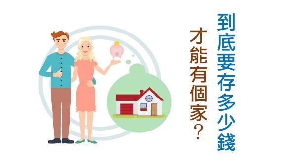 小資夫妻得存多少錢 才能買下一間房?