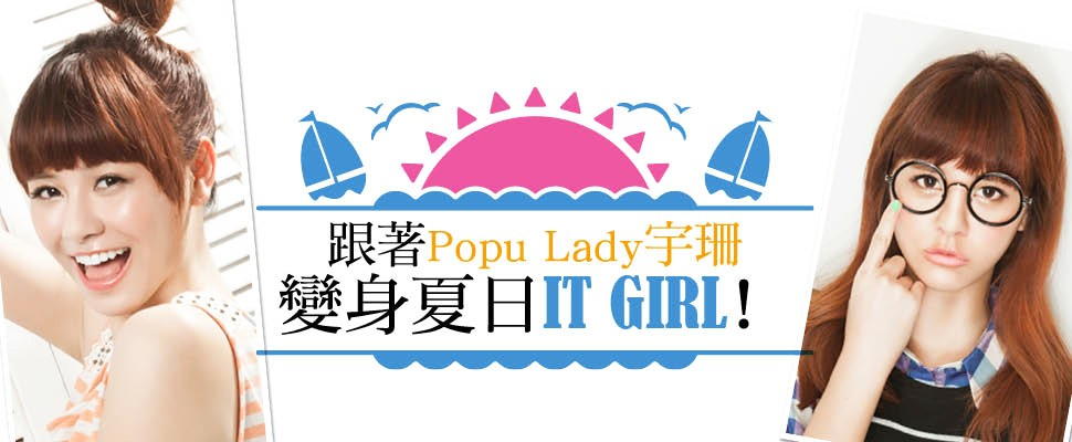 跟著Popu Lady宇珊,變身夏日IT GIRL!