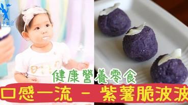 健康又營養的零食不怕有人工色素!自家製紫薯脆波波,大人小朋友都食得!