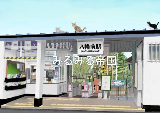 八幡前駅みるみる.jpg
