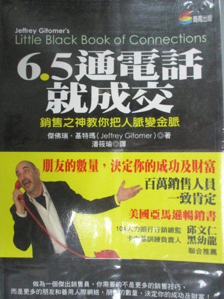 [ISBN-13碼] 9789866472534 [ISBN] 9866472531