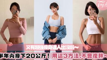 韓國又有最新瘦身達人!半年瘦下20公斤~記住3大法則,她4年內完全沒有復胖跡象!