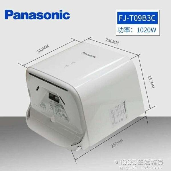 松下干手機FJ-T09B3C家用衛生間無接水盤 全自動智慧感應熱烘手器 1995生活雜貨NMS