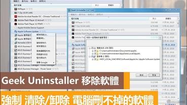 強力刪除/卸除 電腦刪不掉的軟體,Geek Uninstaller實用工具