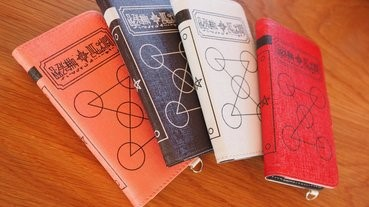 《加旋》魔法書,出埋電話殼