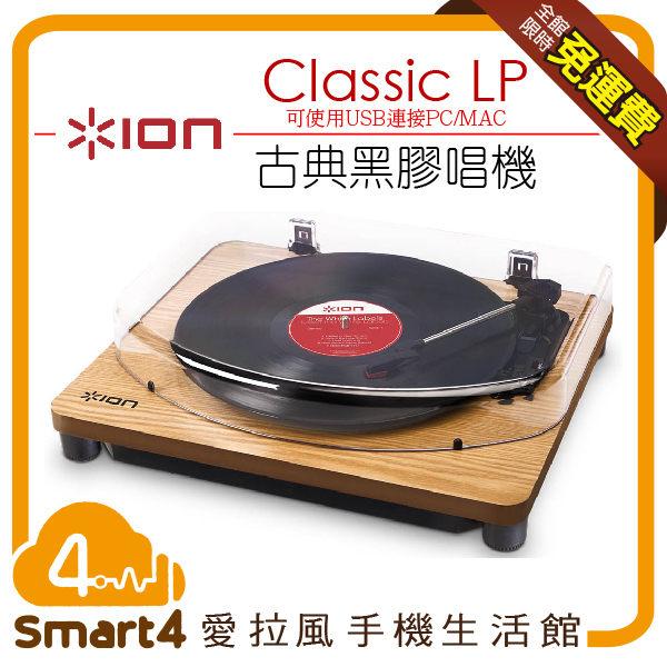 【愛拉風X黑膠】 Ion Audio 古典黑膠唱機 CLASSIC LP 可接電腦或家用音響聆聽 天然木紋設計
