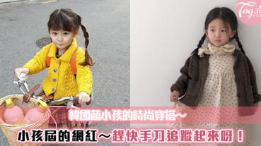 每套都穿的超可愛!四位IG超夯的韓國小小孩「Baby Fashion」 這實在是萌翻天~