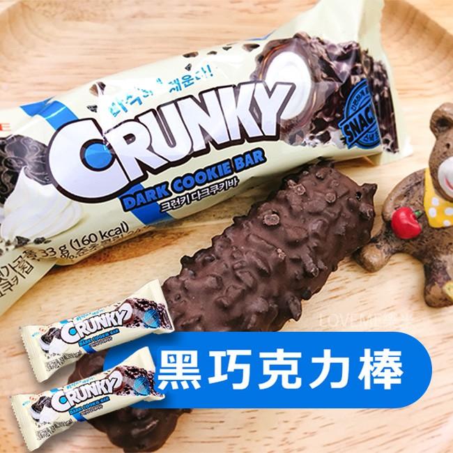 韓國 LOTTE 樂天 CRUNKY 黑巧克力棒 33g 巧克力 OREO