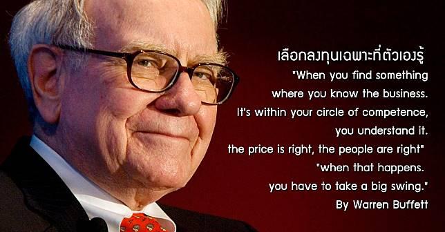 3 มหาเศรษฐีตัดสินใจแบบรวยติดอันดับโลก