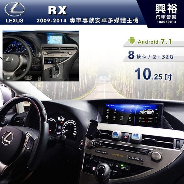 【專車專款】2009~2014年LEXUS RX系列 專用10.25吋觸控螢幕安卓多媒體主機*無碟8核心