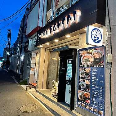 つけ蕎麦 BONSAI 中野店のundefinedに実際訪問訪問したユーザーunknownさんが新しく投稿した新着口コミの写真