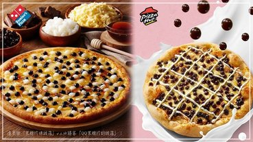 達美樂「黑糖珍珠披薩」v.s.必勝客「QQ黑糖珍奶披薩」!甜香滋味的黑糖珍奶,配上披薩的滋味讓人好疑惑~