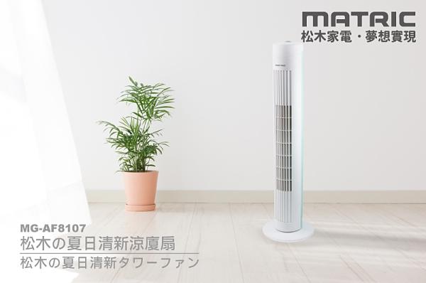 【MATRIC 松木】松木の夏日清新涼廈扇MG-AF8107