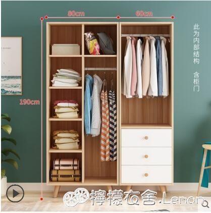 北歐衣櫃簡約現代經濟型組裝兩門衣櫥小戶型臥室簡易實木組合櫃子
