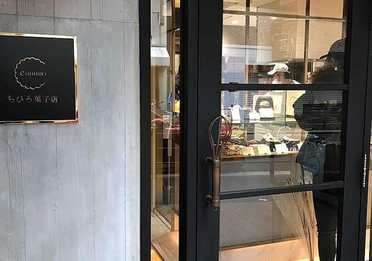 菓子 店 ちひろ 『ちひろ菓子店』西大橋