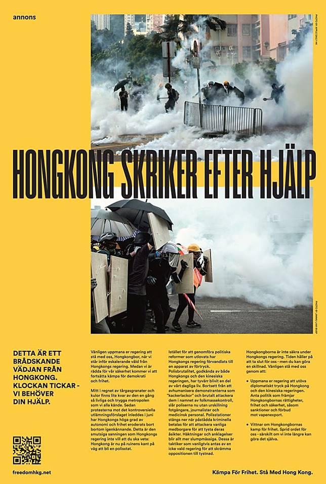 瑞典《每日工業報》。FB「Freedom HONG KONG」圖片
