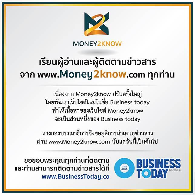 จาก Money2know สู่ Business Today