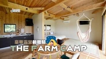 豪華露營體驗「THE FARM CAMP」