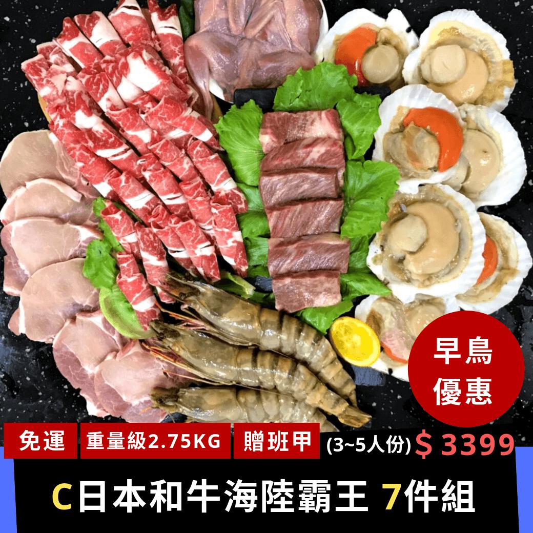 【49折免運】C餐-日本和牛海陸霸王7件烤肉組(約3~5人)【陸霸王】。食品與甜點人氣店家陸霸王美食廣場的✦✦2019 免運烤肉套餐✦✦有最棒的商品。快到日本NO.1的Rakuten樂天市場的安全環境
