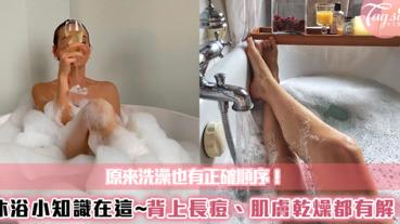 原來洗澡也有正確順序!沐浴清潔的小知識在這,背上長痘、肌膚乾燥都有解!