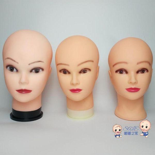 人頭模型 假髮模特頭展示帽子支架男女光頭模型按摩頭美容化妝練習頭假人頭T