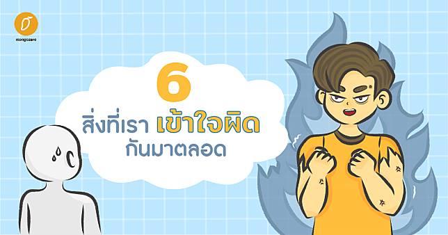 6 สิ่งที่พูดจนชินปาก สุดท้ายเข้าใจผิดกันมาตลอด