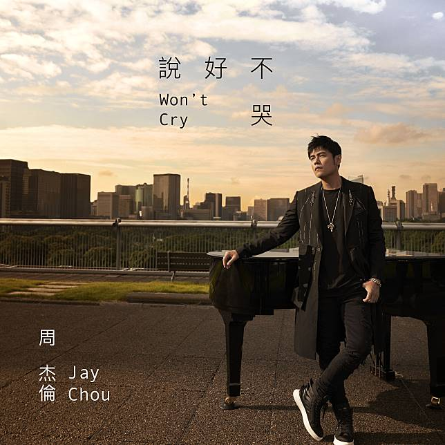▲周杰倫推出新歌。(圖/杰威爾音樂提供)
