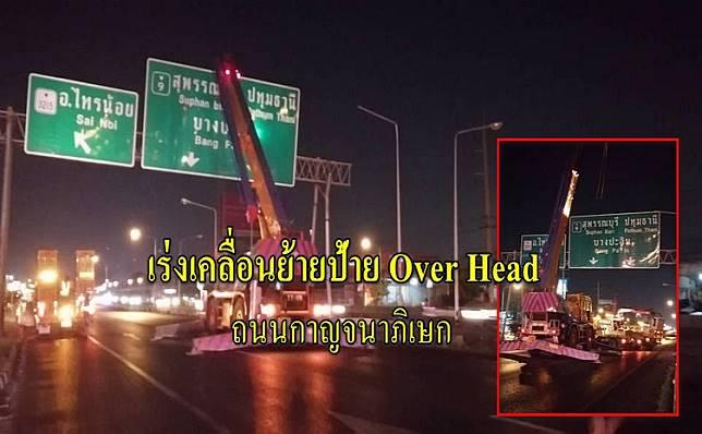 เจ้าหน้าที่ปฏิบัติงาน เคลื่อนย้ายป้าย Over Head จากอุบัติเหตุรถชนเสียหายถนนกาญจนาภิเษก กม.44 จะแล้วเสร็จค่ำคืนนี้