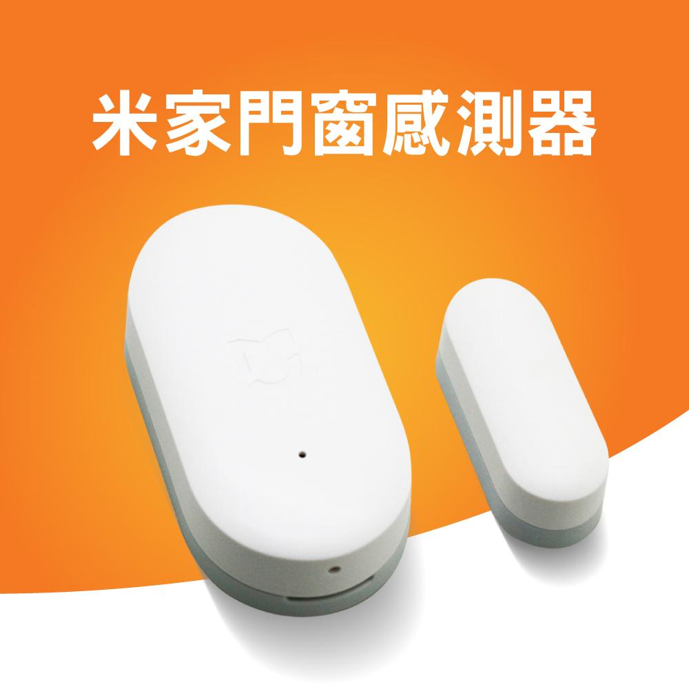 小米米家門窗感測器 需搭配米家多功能網關