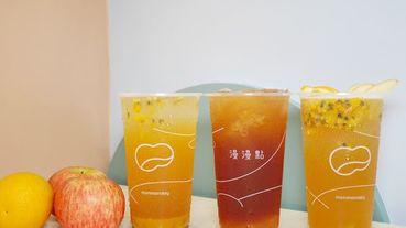 【內科飲料】漫漫點 #凍頂烏龍茶 #水果茶 #手作特色飲品 #清爽系飲品 #手搖飲料 #內科飲料外送