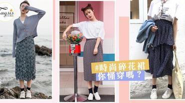帥女生都選擇穿長裙!「T恤x碎花長裙」,2017就是穿出反差感才叫時尚~