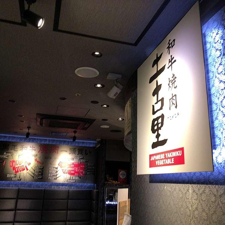 実際訪問したユーザーが直接撮影して投稿した新宿焼肉土古里 新宿NOWAビル店の写真