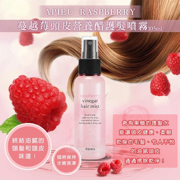 韓國 APIEU RASPBERRY 蔓越莓頭皮營養醋護髮噴霧 105ml