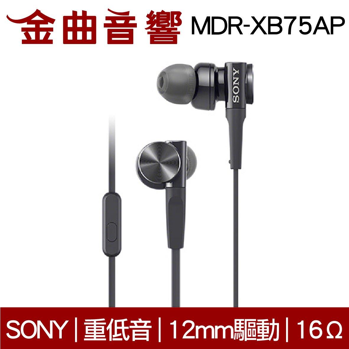 MDR-XB75AP 兩色可選 支援智慧型手機 重低音 耳道式耳機