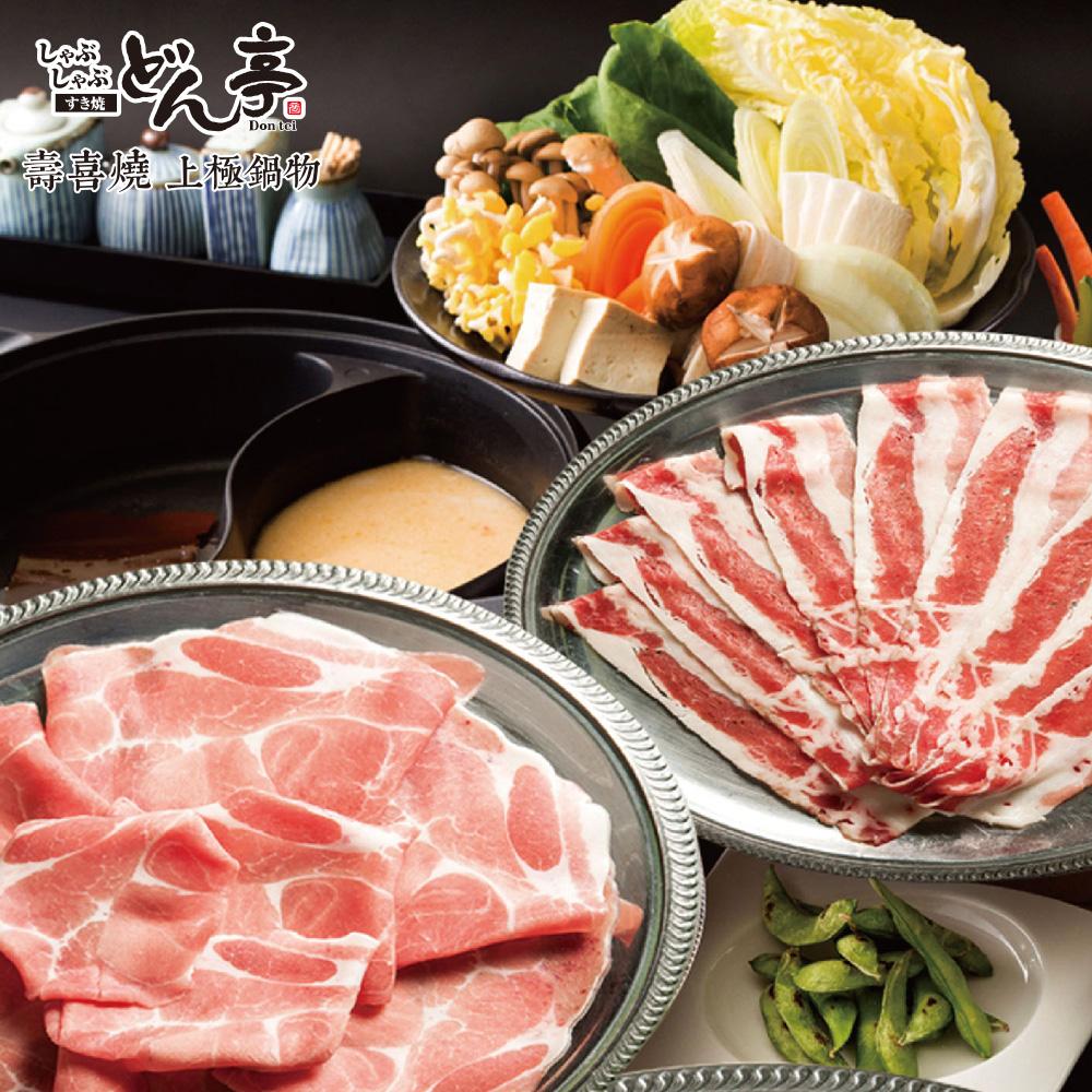 Don-tei 誕生1990年日本群馬縣前橋市,是日本壽喜燒 上極鍋物 和牛吃到飽的人氣餐廳,現有 50 多間分店且持續展店中。2015年10月在台北開設台灣一號店,Don-tei 壽喜燒 上極鍋物嚴
