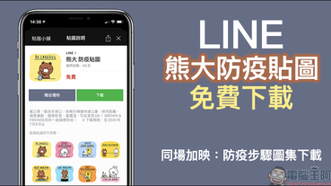 LINE 推出「熊大防疫貼圖」免費下載(同場加映:防疫步驟圖集下載)